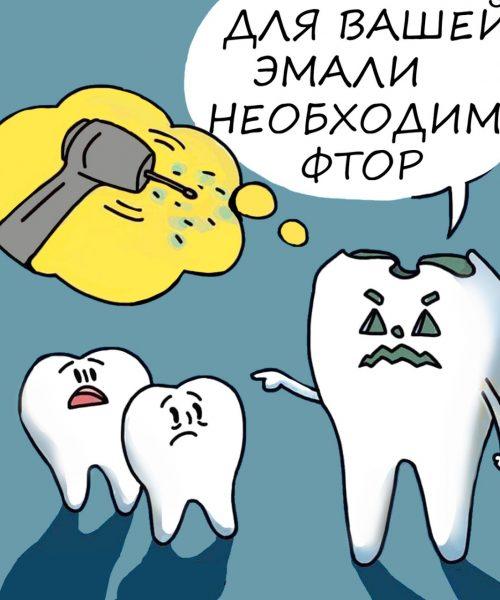 illustration-detskaya-stomatologiya-ftor